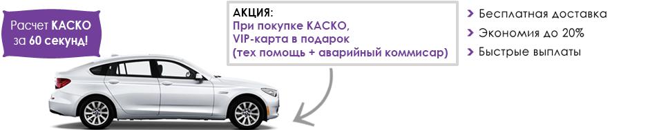 Калькулятор КАСКО онлайн
