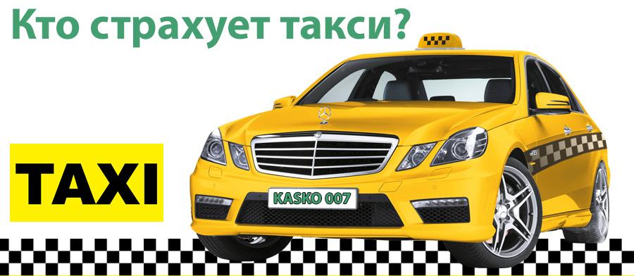 каско для такси, купить каско для такси