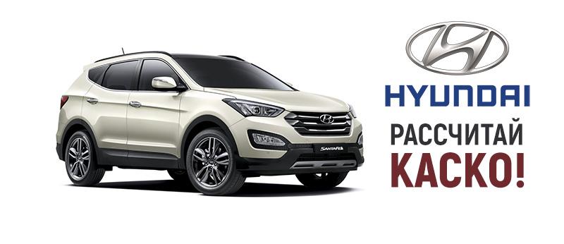 logo Каско Hyundai