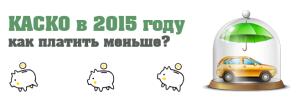 КАСКО в 2015 году дорожает